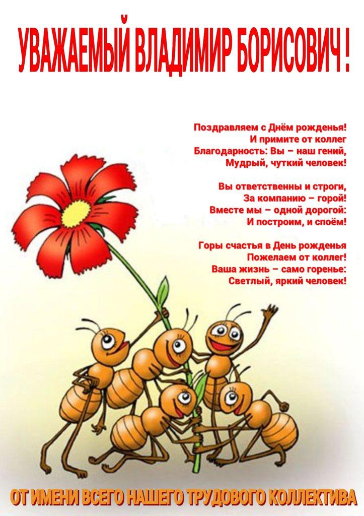 Сердечные поздравления для Салтыкова В.Б. от коллектива